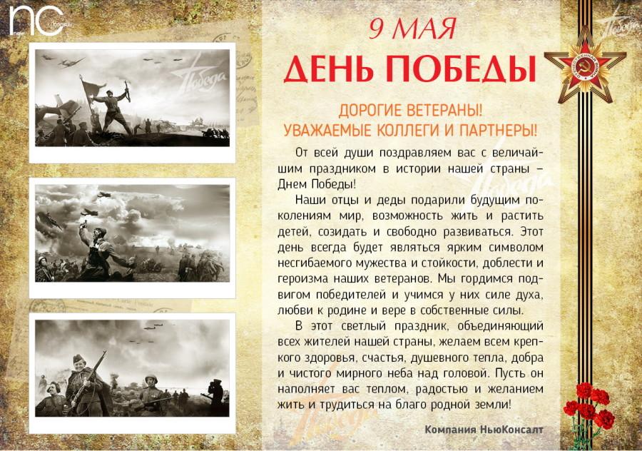 Акция «С Днем Победы!»